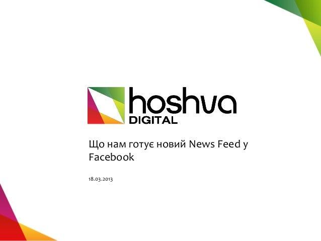 Що нам готує новий News Feed уFacebook18.03.2013
