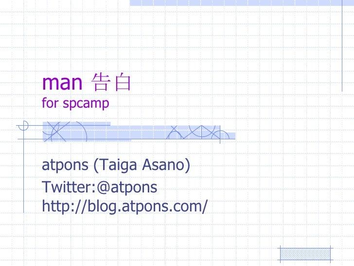 man 告白for spcamp<br />atpons (Taiga Asano)<br />Twitter:@atpons http://blog.atpons.com/<br />