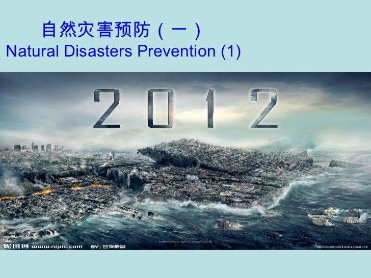 自然灾害预防(一)Natural Disasters Prevention (1)