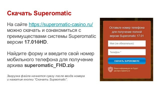 Настойка файла хост для казино супероматик взрослые игры игровые аппараты казино