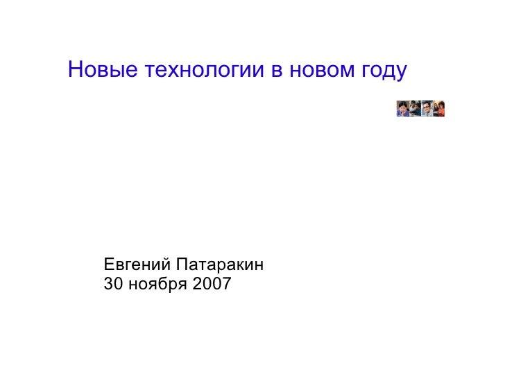Новые технологии в новом году                             Евгений Патаракин         30 ноября 2007         ...