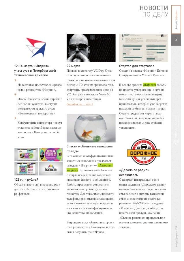 New vestnik 01-02-year_2013 Slide 2