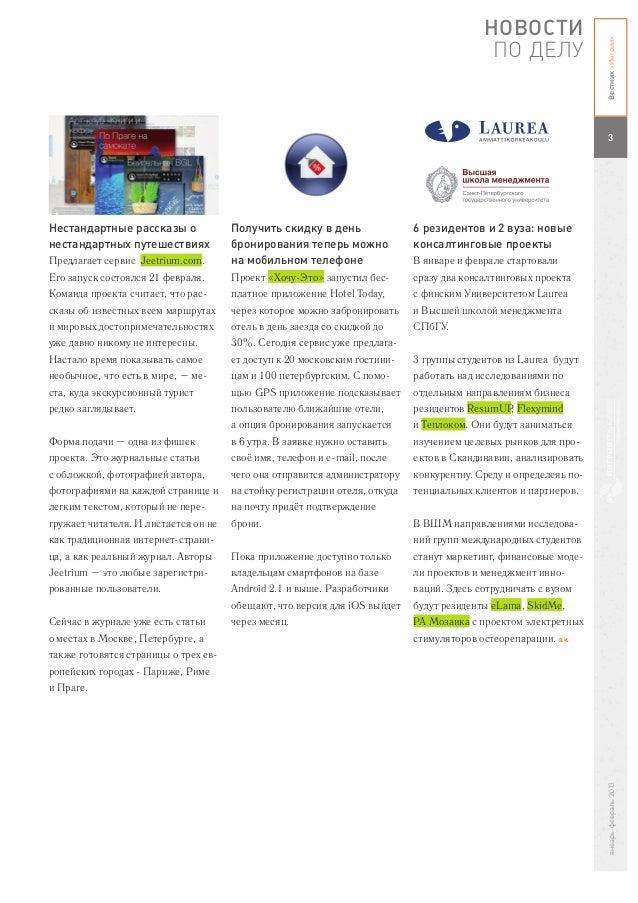 New vestnik 01-02-year_2013 Slide 3