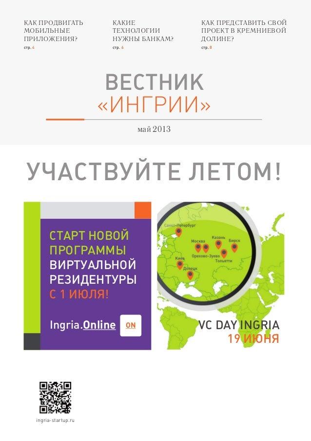 ingria-startup.ruКАК ПРОДВИГАТЬМОБИЛЬНЫЕПРИЛОЖЕНИЯ?КАКИЕТЕХНОЛОГИИНУЖНЫ БАНКАМ?КАК ПРЕДСТАВИТЬ СВОЙПРОЕКТ В КРЕМНИЕВОЙДОЛИ...