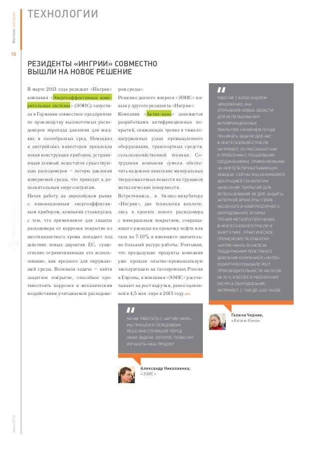 Вестник«Ингрии»июнь2013 10 В марте 2013 года резидент «Ингрии» компания «Энергоэффективные изме- рительные системы» (ЭЭИС)...