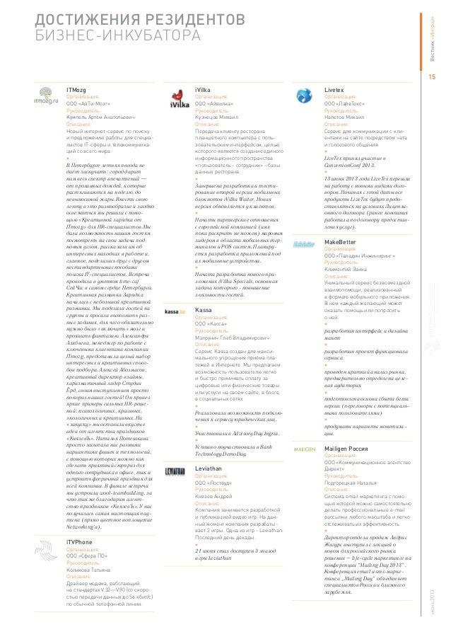 ДОСТИЖЕНИЯ РЕЗИДЕНТОВ БИЗНЕС-ИНКУБАТОРА Вестник«Ингрии»июнь2013 15 ITMozg Организация: ООО «АйТи-Мозг» Руководитель: Кумпе...