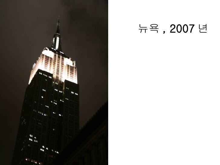 뉴욕 , 2007 년