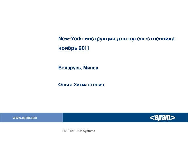 2010 © EPAM Systems