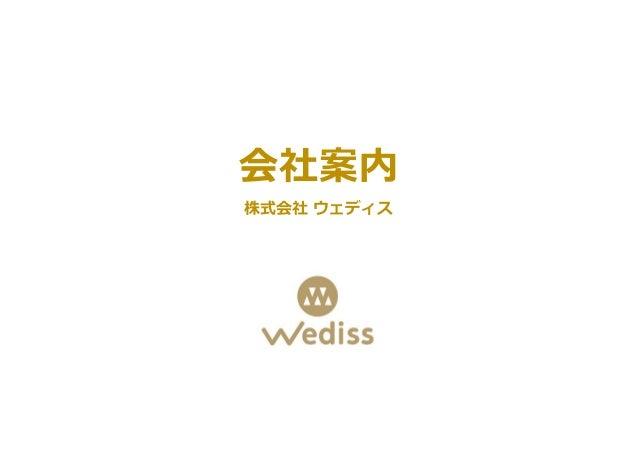 会社案内 株式会社 ウェディス
