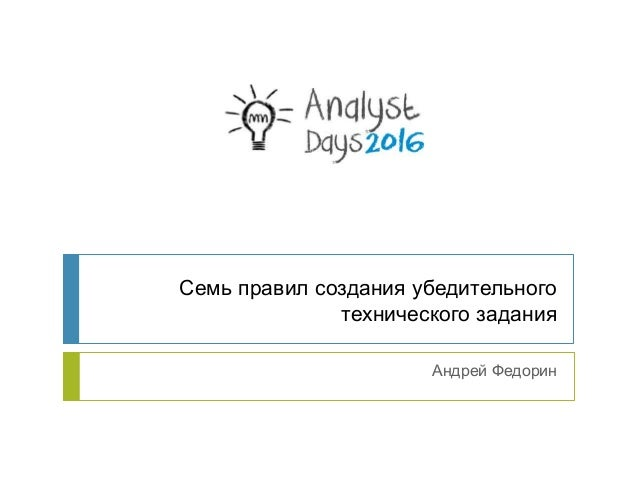 Семь правил создания убедительного технического задания Андрей Федорин