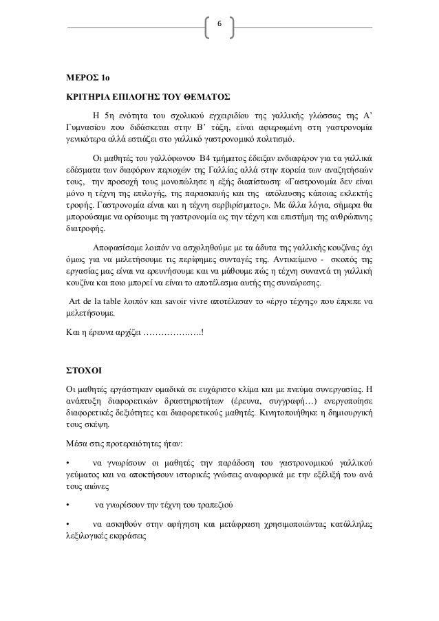 ραντεβού μετάφραση Γαλλικάβεράντα BC ιστοσελίδες dating