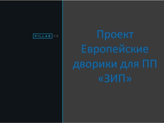 Проект Европейские дворики для ПП «ЗИП»
