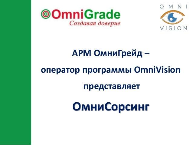 М.И. Трейвиш Президент Агентство рейтингового мониторинга «ОмниГрейд» www.omnigrade.com АРМ ОмниГрейд – оператор программы...