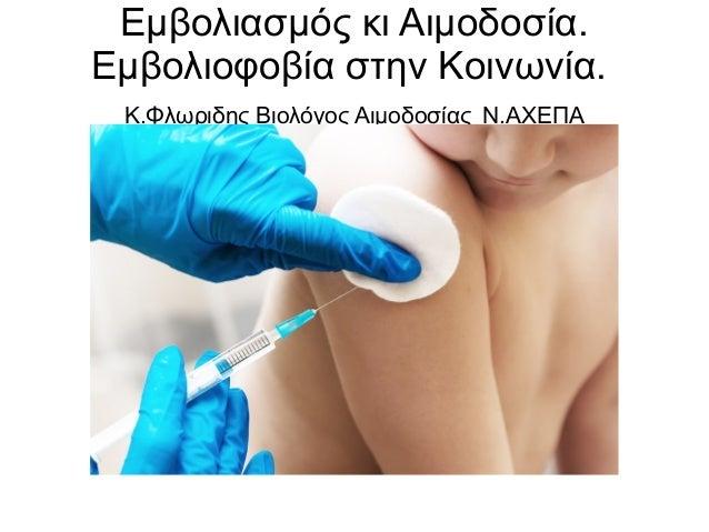 Εμβολιασμός κι Αιμοδοσία. Εμβολιοφοβία στην Κοινωνία. Κ.Φλωριδης Βιολόγος Αιμοδοσίας Ν.ΑΧΕΠΑ