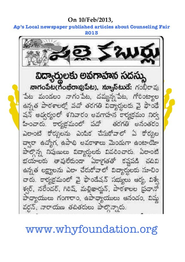News Articles About W.H.Y.Foundation In English And Telugu