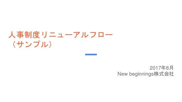 人事制度リニューアルフロー (サンプル) 2017年8月 New beginnings株式会社