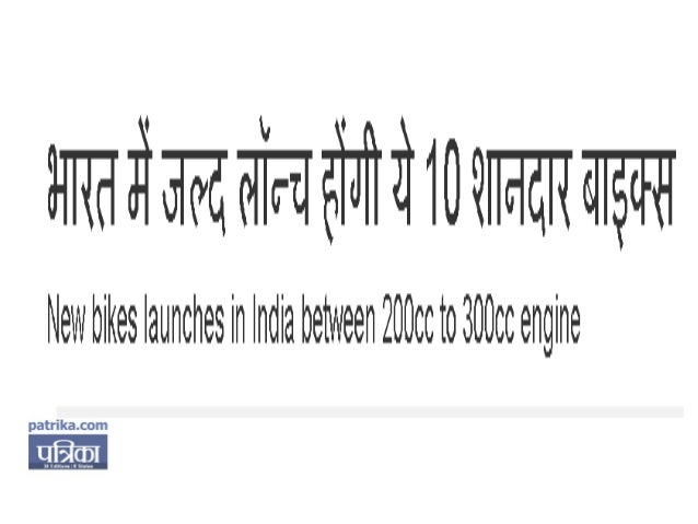 Latest Auto News in Hindi - Read All Current Auto News in Hindi with detailed Information on Patrika.com/auto