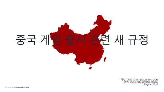 COPYRIGHT 2016 © UNITYTECHNOLOGIES 중국 게임 출시 관련 새 규정 작성: Chris Tuan / BD Director, GCR 번역: 함영호 / BD Director, Korea August,...