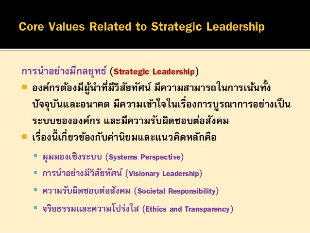 Path to Performance Excellence Strategic Leadership Execution Excellence Organizational Learning 1 2 3 1 Reacting to Probl...