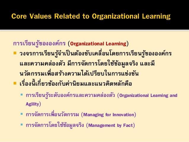  การจัดการทั้งองค์กร และองค์ประกอบทุกส่วนให้เป็น องค์กร หนึ่งเดียว เพื่อบรรลุความสาเร็จขององค์กร  มีความสอดคล้องไปแนวทาง...