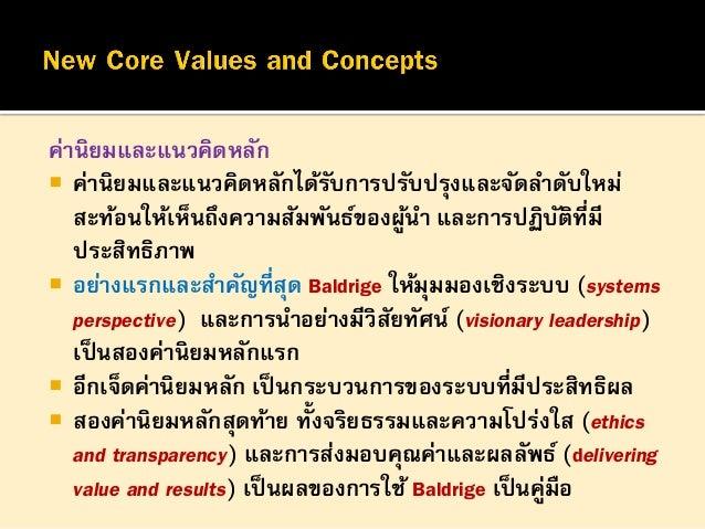 ค่านิยมและแนวคิดหลัก  ค่านิยมและแนวคิดหลักได้รับการปรับปรุงและจัดลาดับใหม่ สะท้อนให้เห็นถึงความสัมพันธ์ของผู้นา และการปฏิ...