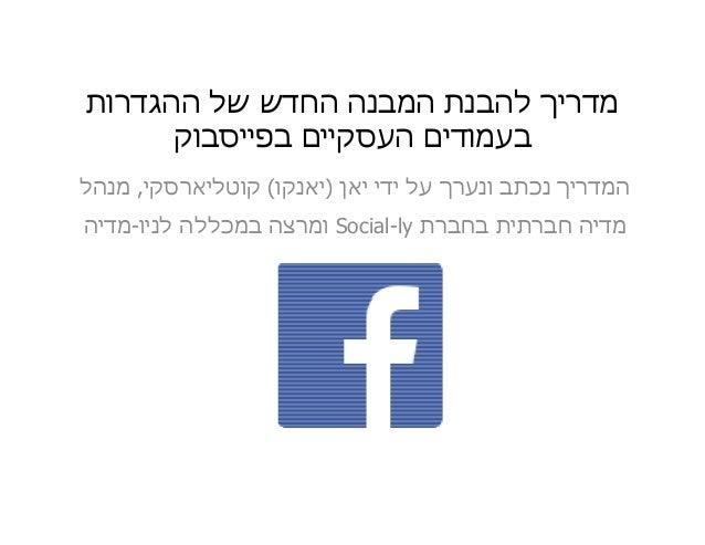 ההגדרות של החדש המבנה להבנת מדריך העסקיים בעמודיםבפייסבוק ידי על ונערך נכתב המדריךיאן)יאנקו...