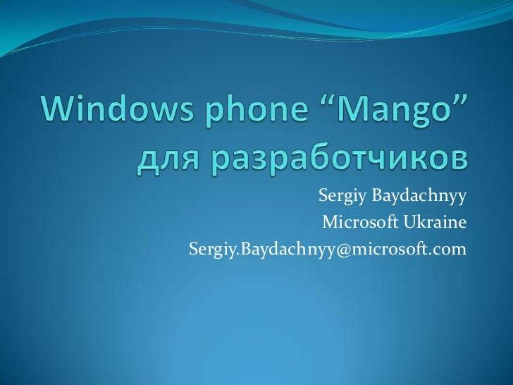 Sergiy Baydachnyy               Microsoft UkraineSergiy.Baydachnyy@microsoft.com