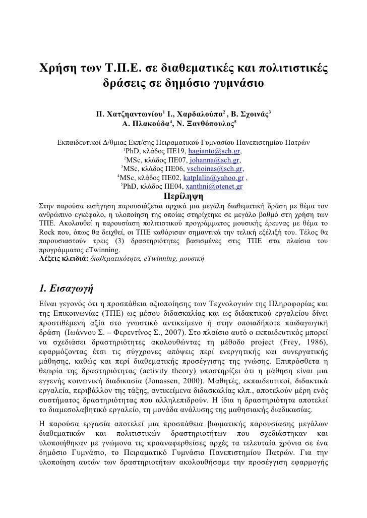 Χρήση των Τ.Π.Ε. σε διαθεματικές και πολιτιστικές         δράσεις σε δημόσιο γυμνάσιο                Π. Χατζηαντωνίου1 Ι.,...