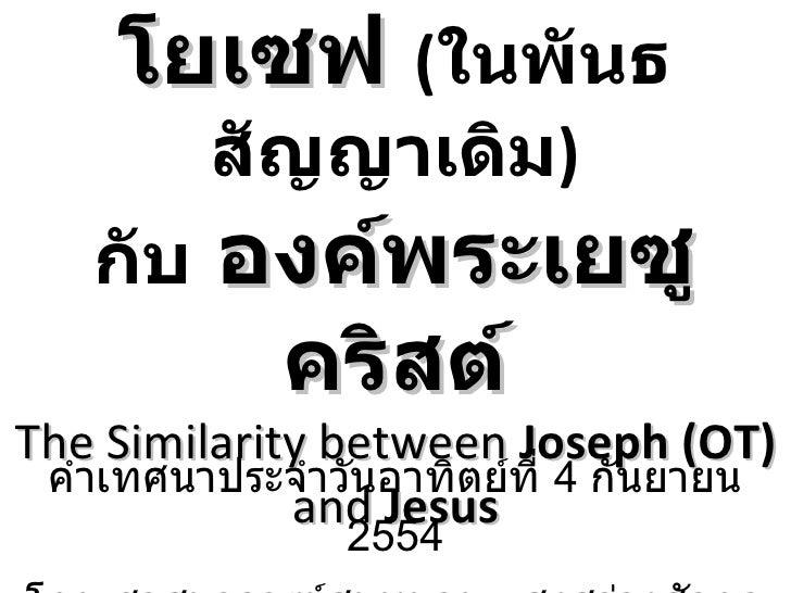 ความคล้ายคลึงระหว่าง โยเซฟ  ( ในพันธสัญญาเดิม ) กับ   องค์พระเยซูคริสต์ The Similarity between  Joseph (OT)  and  Jesus คำ...
