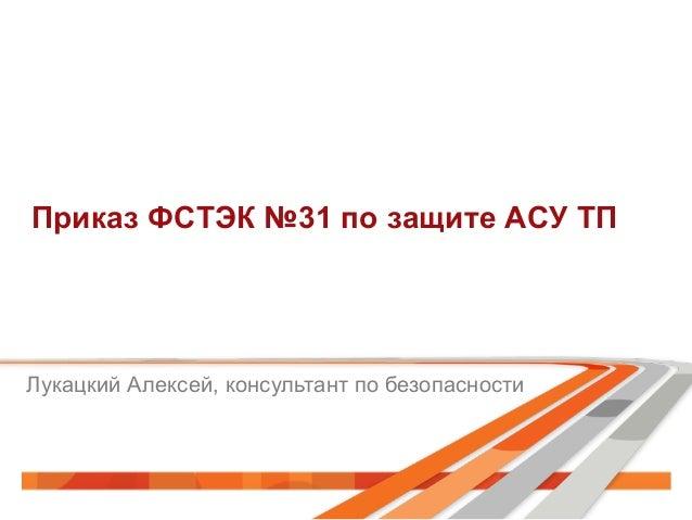 Приказ ФСТЭК №31 по защите АСУ ТП Лукацкий Алексей, консультант по безопасности