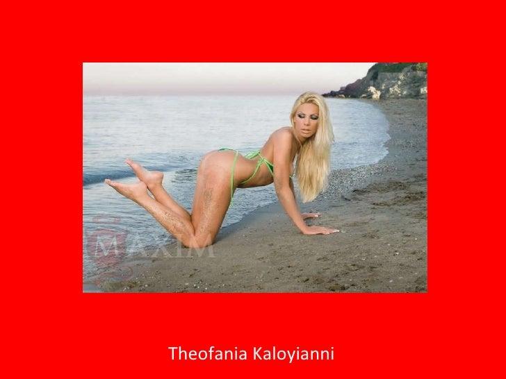 Theofania Kaloyianni