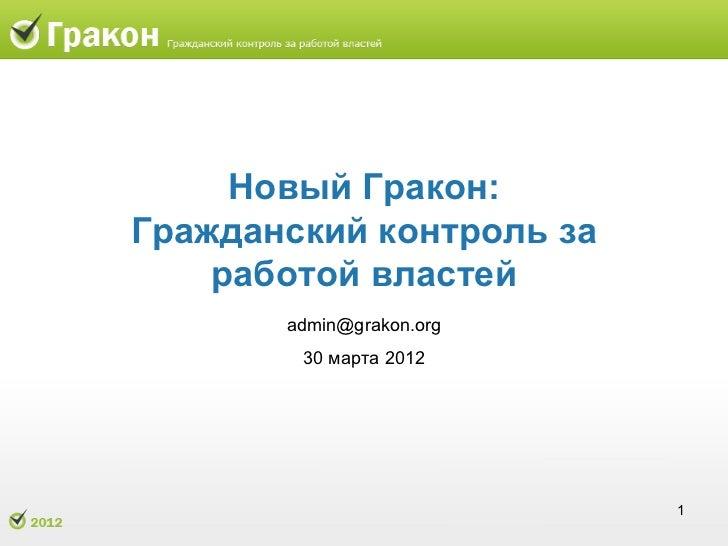 Новый Гракон:Гражданский контроль за    работой властей       admin@grakon.org        30 марта 2012                       ...