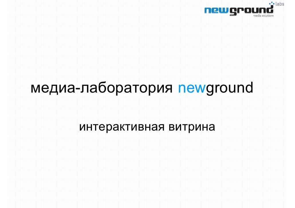 медиа-лаборатория newground     интерактивная витрина