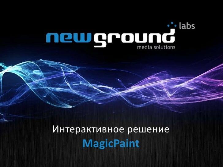 медиа-лаборатория newground     Интерактивное решение           MagicPaint