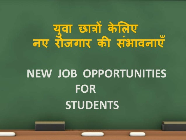 New Job Opportunities For Students युवा छात्रों के लिए नए