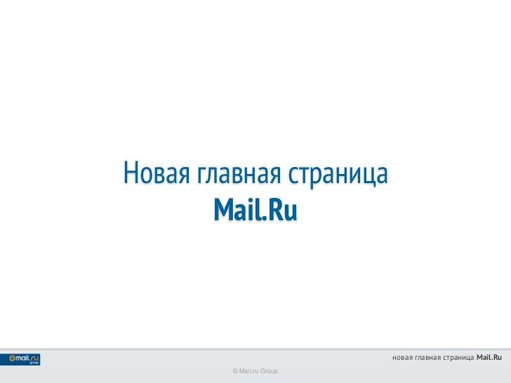 Новая главная страница        Mail.Ru                           новая главная страница Mail.Ru         © Mail.ru Group
