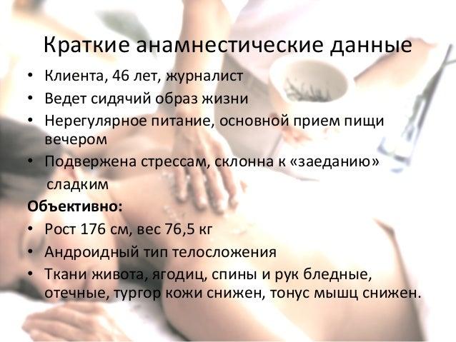 Дипломная работа Щеколдина косметика new line 6