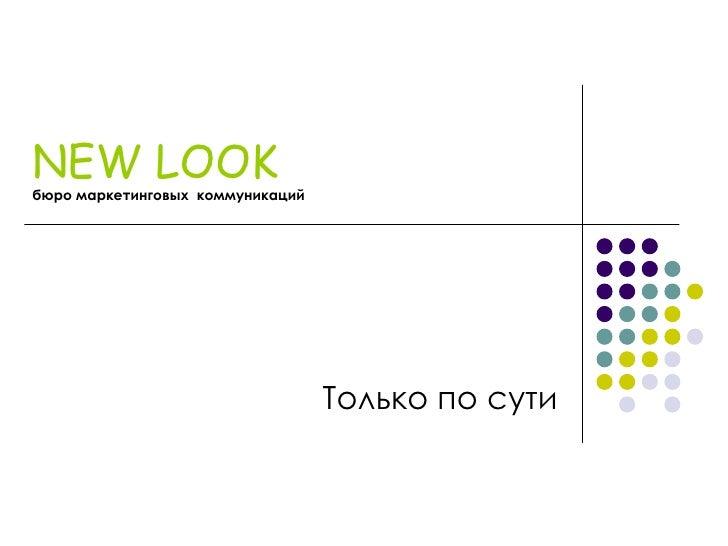 NEW LOOK бюро маркетинговых коммуникаций                                       Только по сути