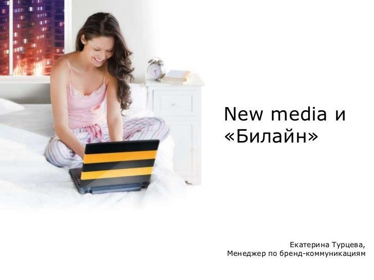 New media и «Билайн»<br />Екатерина Турцева,<br />Менеджер по бренд-коммуникациям<br />