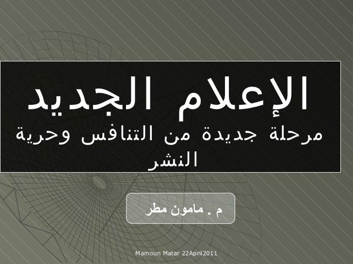 الإعلام الجديد مرحلة جديدة من التنافس  وحرية النشر  م  .  مامون مطر  Mamoun Matar 22April2011