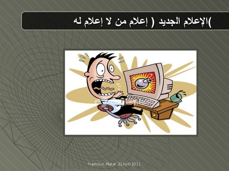 الإعلام ال جديد   (  إعلام من لا إعلام له )   Mamoun Matar 22April2011