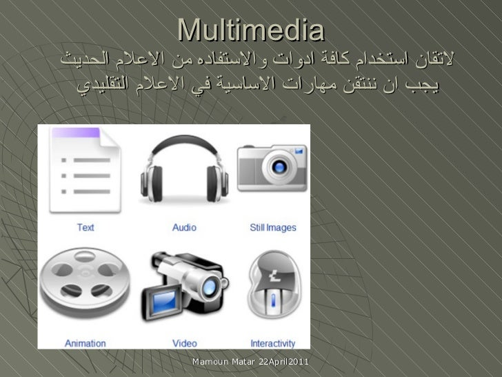 Multimedia لاتقان استخدام كافة ادوات والاستفاده من الاعلام الحديث  يجب ان ننتقن مهارات الاساسية في الاعلام التقليدي  Mamou...