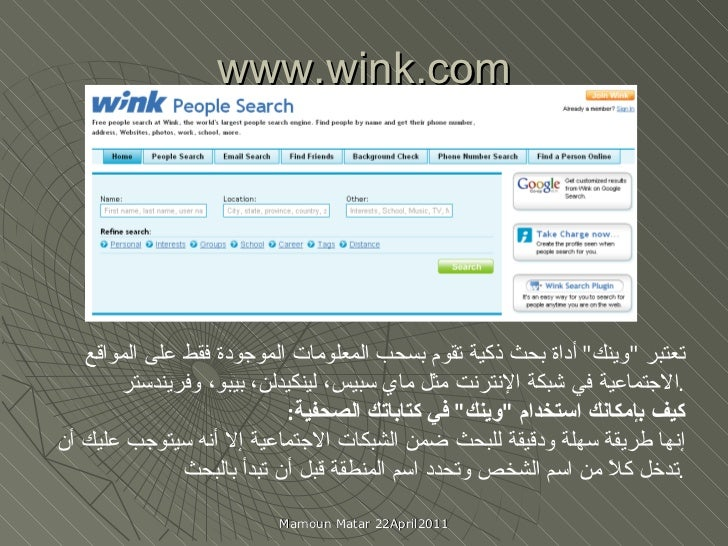 "www.wink.com تعتبر  "" وينك ""  أداة بحث ذكية تقوم بسحب المعلومات الموجودة فقط على المواقع الاجتماعية في شبكة الإن..."