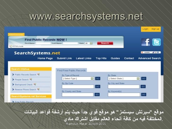 """www.searchsystems.net موقع  """" سيرتش سيستمز """"  هو موقع قوي جداً حيث يتم أرشفة قواعد البيانات المختلفة فيه من كافة..."""