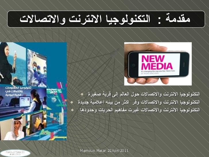 مقدمة  :   التكنولوجيا الانترنت والاتصالات <ul><li>التكنولوجيا الانترنت والاتصالات  حول العالم إلى قرية صغيرة </li></ul><u...