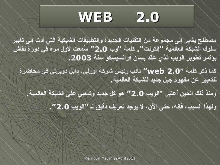"""2.0   WEB   مصطلح يشير إلى مجموعة من التقنيات الجديدة والتطبيقات الشبكية التي أدت إلى تغيير سلوك الشبكة العالمية  """" إ..."""