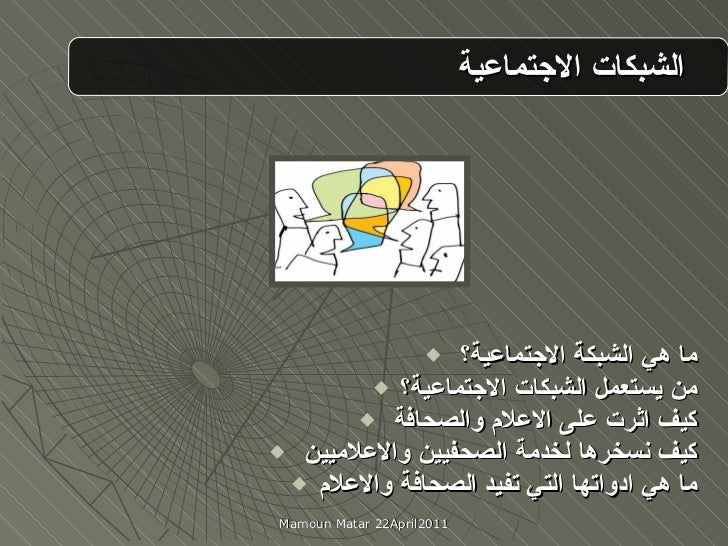 الشبكات الاجتماعية <ul><li>ما هي الشبكة الاجتماعية؟ </li></ul><ul><li>من يستعمل الشبكات الاجتماعية؟ </li></ul><ul><li>كيف ...