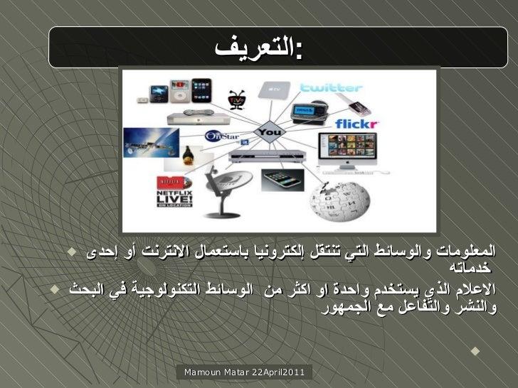 التعريف  :   <ul><li>المعلومات والوسائط التي تنتقل إلكترونيا باستعمال الانترنت أو إحدى خدماته   </li></ul><ul><li>الاعلام ...