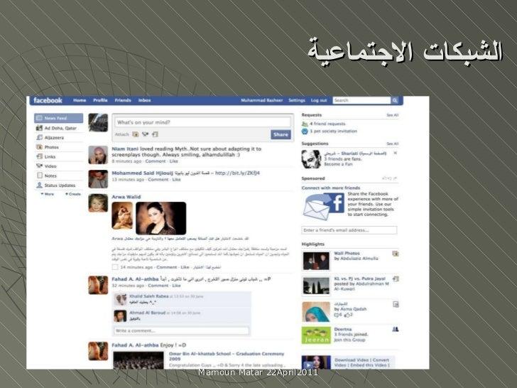 ا لشبكات الاجتماعية Mamoun Matar 22April2011