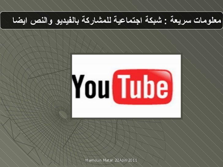 معلومات سريعة  :   شبكة اجتماعية للمشاركة بالفيديو والنص ايضا Mamoun Matar 22April2011